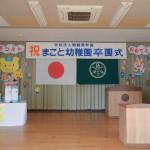 卒園式準備 (2)